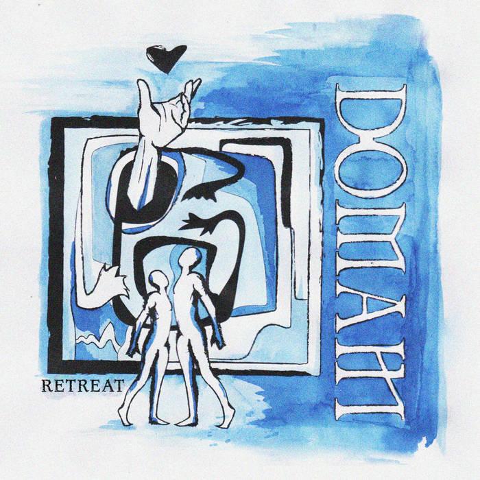Domain - Retreat (2018)