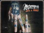 Nepomuk - Vote & Vormit (Artwork by artfart.de)