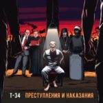 T-34 - Crime and Punishment (2020)