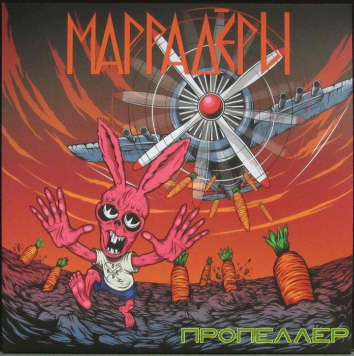 Marrauders - Propeller (Cover)